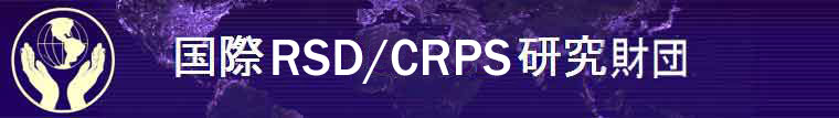 International Research Foundation for RSD/CRPS